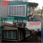 IMG 20180909 WA0038 150x150 - Фасадные работы