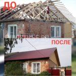 IMG 20180912 WA0153 150x150 - Фасадные работы