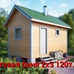 Polish 20200531 230111563 150x150 - Бани
