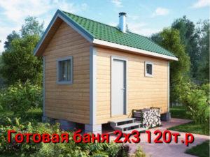 Polish 20200531 230111563 300x225 - Бани - Наши работы